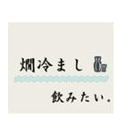 飲みたいシリーズ(日本酒)(個別スタンプ:31)