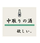 飲みたいシリーズ(日本酒)(個別スタンプ:32)