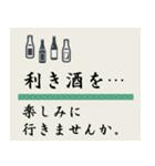 飲みたいシリーズ(日本酒)(個別スタンプ:33)