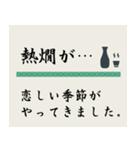 飲みたいシリーズ(日本酒)(個別スタンプ:34)