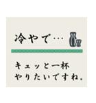 飲みたいシリーズ(日本酒)(個別スタンプ:35)