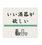 飲みたいシリーズ(日本酒)(個別スタンプ:39)
