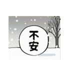 冬の和風スタンプ(個別スタンプ:11)