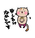 博多弁~日常編(個別スタンプ:14)