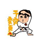 少林寺拳法 (頑張れ娘ver.)(個別スタンプ:06)