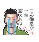 ひげマッチョBlues~鹿児島弁Ver.~(個別スタンプ:11)