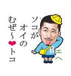 ひげマッチョBlues~鹿児島弁Ver.~(個別スタンプ:14)