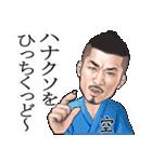 ひげマッチョBlues~鹿児島弁Ver.~(個別スタンプ:19)