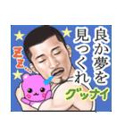 ひげマッチョBlues~鹿児島弁Ver.~(個別スタンプ:36)