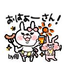 【ママ専用】うさぎのモカちゃん名前stamp(個別スタンプ:01)