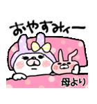 【ママ専用】うさぎのモカちゃん名前stamp(個別スタンプ:02)