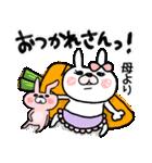 【ママ専用】うさぎのモカちゃん名前stamp(個別スタンプ:03)