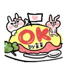 【ママ専用】うさぎのモカちゃん名前stamp(個別スタンプ:04)