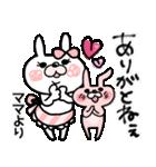 【ママ専用】うさぎのモカちゃん名前stamp(個別スタンプ:05)