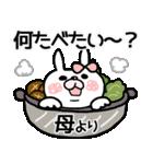 【ママ専用】うさぎのモカちゃん名前stamp(個別スタンプ:06)