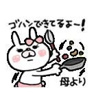 【ママ専用】うさぎのモカちゃん名前stamp(個別スタンプ:07)