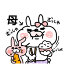 【ママ専用】うさぎのモカちゃん名前stamp(個別スタンプ:08)