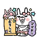 【ママ専用】うさぎのモカちゃん名前stamp(個別スタンプ:09)