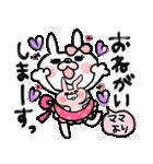 【ママ専用】うさぎのモカちゃん名前stamp(個別スタンプ:10)