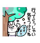 【ママ専用】うさぎのモカちゃん名前stamp(個別スタンプ:12)