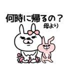 【ママ専用】うさぎのモカちゃん名前stamp(個別スタンプ:13)