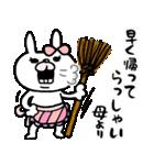 【ママ専用】うさぎのモカちゃん名前stamp(個別スタンプ:14)