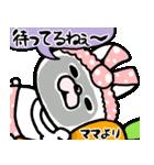 【ママ専用】うさぎのモカちゃん名前stamp(個別スタンプ:16)