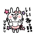 【ママ専用】うさぎのモカちゃん名前stamp(個別スタンプ:17)