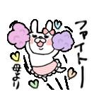 【ママ専用】うさぎのモカちゃん名前stamp(個別スタンプ:18)