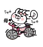 【ママ専用】うさぎのモカちゃん名前stamp(個別スタンプ:19)