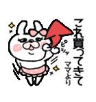 【ママ専用】うさぎのモカちゃん名前stamp(個別スタンプ:21)