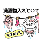【ママ専用】うさぎのモカちゃん名前stamp(個別スタンプ:22)