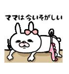 【ママ専用】うさぎのモカちゃん名前stamp(個別スタンプ:24)