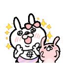 【ママ専用】うさぎのモカちゃん名前stamp(個別スタンプ:25)