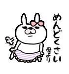 【ママ専用】うさぎのモカちゃん名前stamp(個別スタンプ:27)