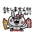 【ママ専用】うさぎのモカちゃん名前stamp(個別スタンプ:30)