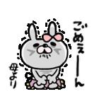 【ママ専用】うさぎのモカちゃん名前stamp(個別スタンプ:31)