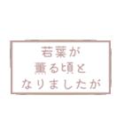 時候の挨拶シリーズ(5月・6月編)(個別スタンプ:06)