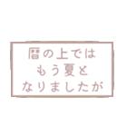 時候の挨拶シリーズ(5月・6月編)(個別スタンプ:08)