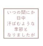 時候の挨拶シリーズ(5月・6月編)(個別スタンプ:09)