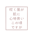 時候の挨拶シリーズ(5月・6月編)(個別スタンプ:10)