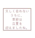 時候の挨拶シリーズ(5月・6月編)(個別スタンプ:11)