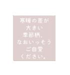 時候の挨拶シリーズ(5月・6月編)(個別スタンプ:12)