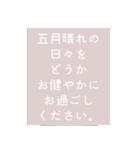 時候の挨拶シリーズ(5月・6月編)(個別スタンプ:14)