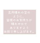 時候の挨拶シリーズ(5月・6月編)(個別スタンプ:16)