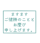 時候の挨拶シリーズ(5月・6月編)(個別スタンプ:17)
