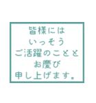 時候の挨拶シリーズ(5月・6月編)(個別スタンプ:18)