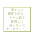 時候の挨拶シリーズ(5月・6月編)(個別スタンプ:28)