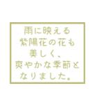 時候の挨拶シリーズ(5月・6月編)(個別スタンプ:29)