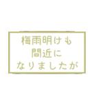 時候の挨拶シリーズ(5月・6月編)(個別スタンプ:31)